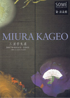 Exhibition of works by Miura Kageo